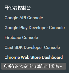 Google Developers China